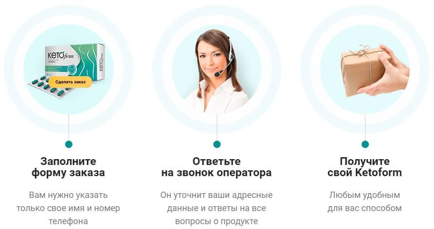 Как купить KetoForm в г. Омск