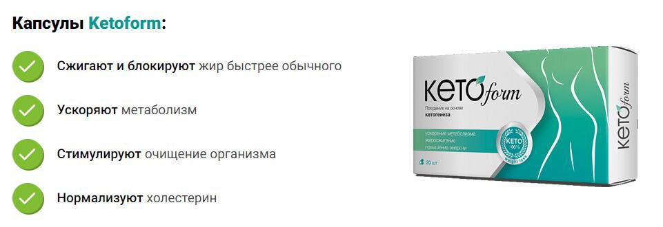 КетоФорм преимущества препарата